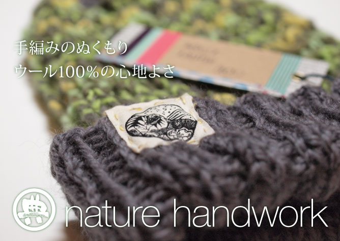 典(nori) nature handwork
